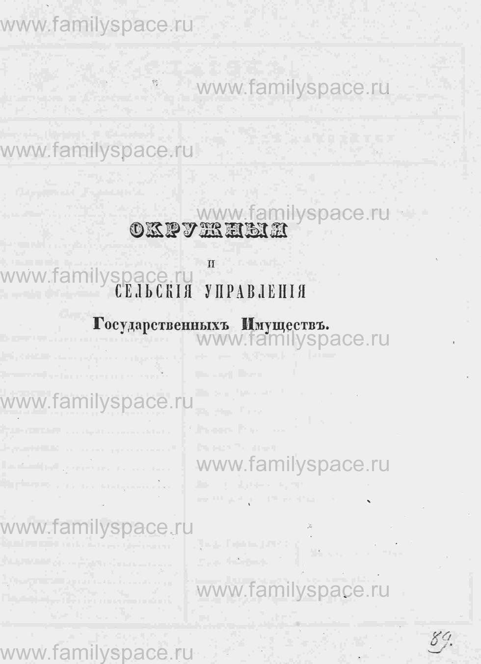 Поиск по фамилии - Памятная книга за 1853 год по Могилёвской губернии, страница 106