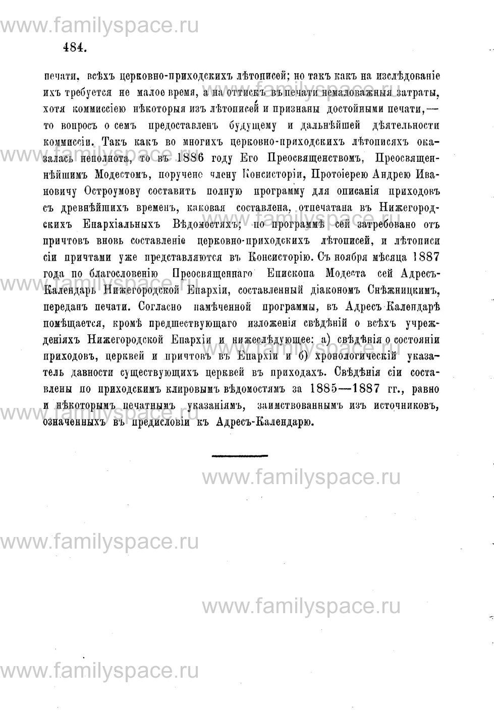 Поиск по фамилии - Адрес-календарь Нижегородской епархии на 1888 год, страница 1484