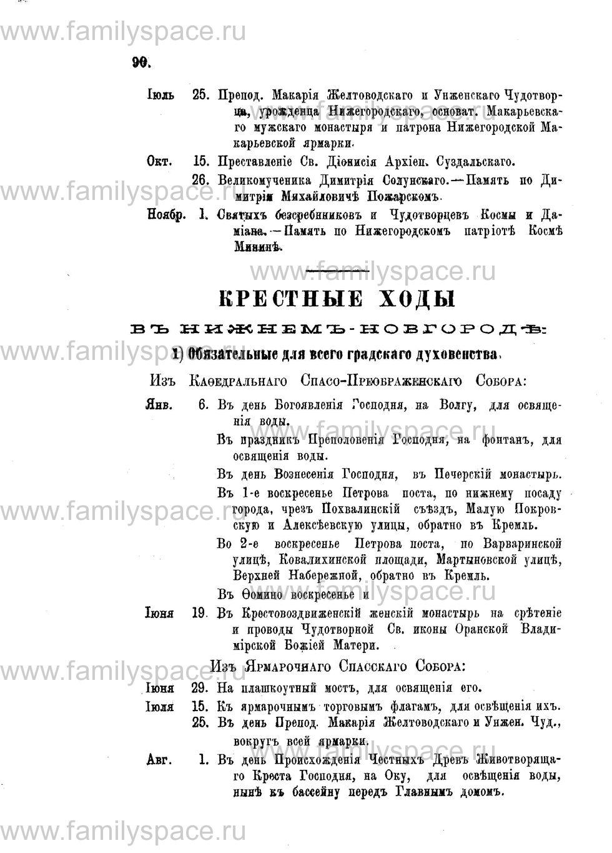 Поиск по фамилии - Адрес-календарь Нижегородской епархии на 1888 год, страница 1090