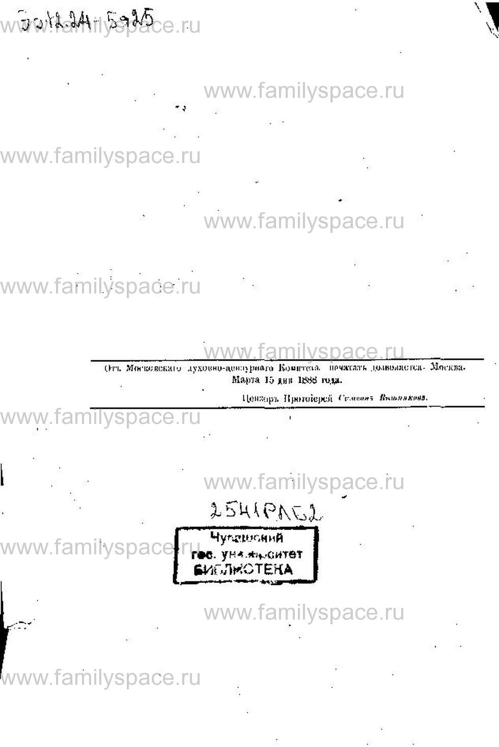 Поиск по фамилии - Адрес-календарь Нижегородской епархии на 1888 год, страница 3