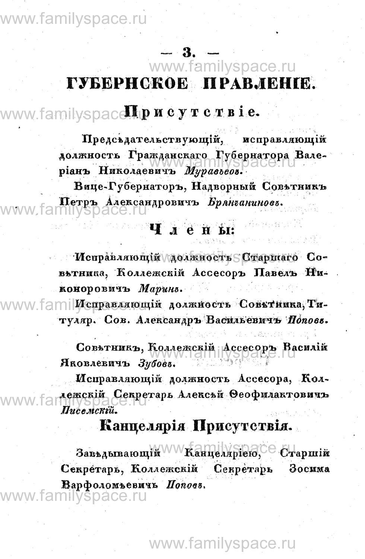 Поиск по фамилии - Памятная книжка Костромской губернии на 1853 год, страница 3