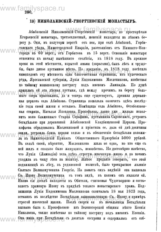 Поиск по фамилии - Адрес-календарь Нижегородской епархии на 1888 год, страница 1290