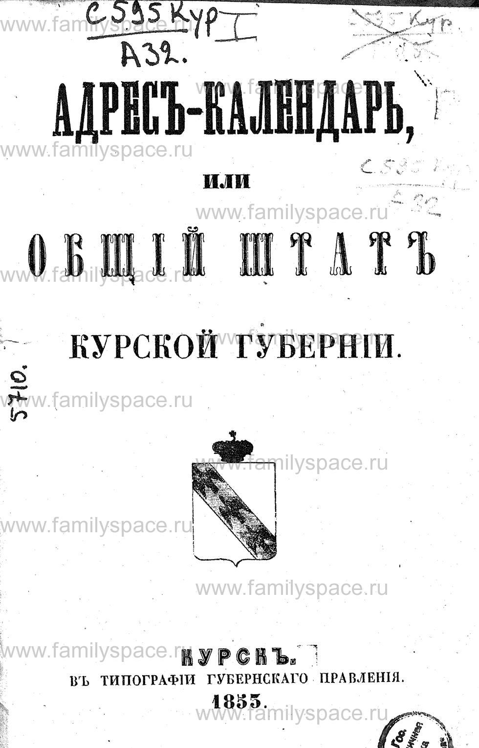Поиск по фамилии - Адрес-календарь Курской губернии на 1853 год, страница -2