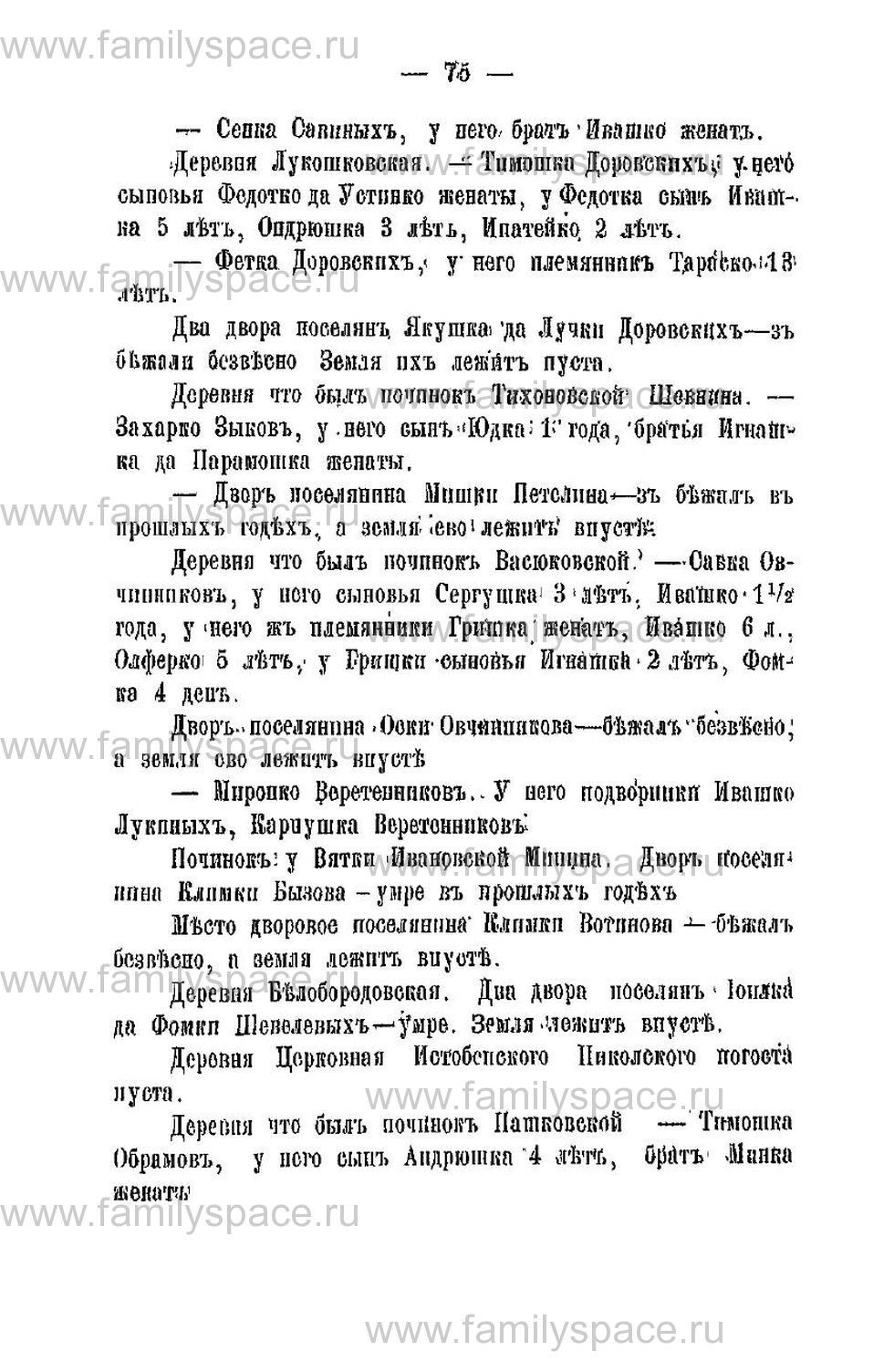 Поиск по фамилии - Переписная книга Орлова и волостей 1678 г, страница 71