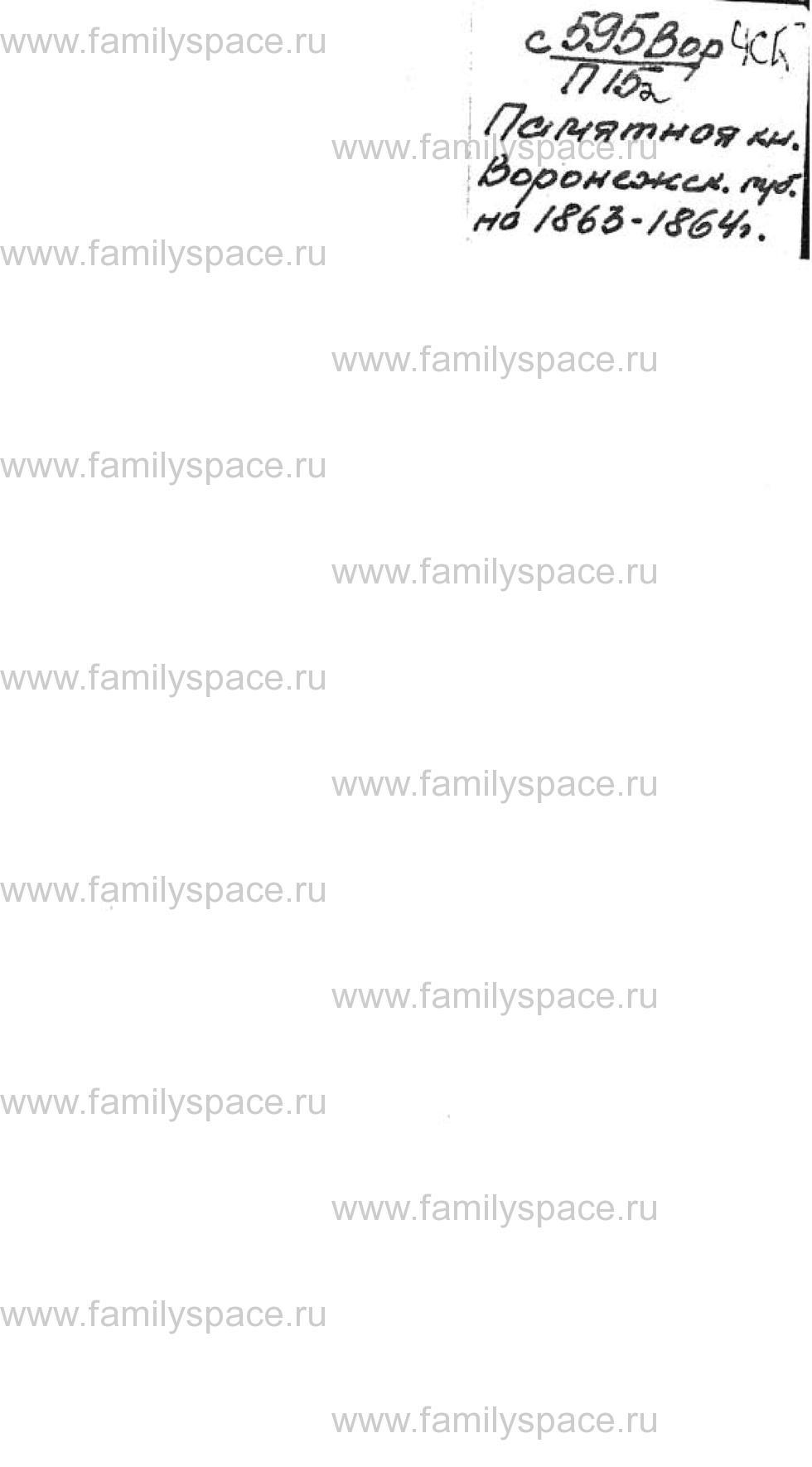 Поиск по фамилии - Памятная книжка Воронежской губернии на 1863-1864 годы, страница 240