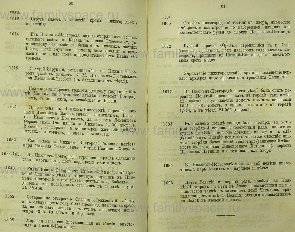 Поиск по фамилии - Памятная книжка Нижегородской губернии на 1865 год, страница 5060