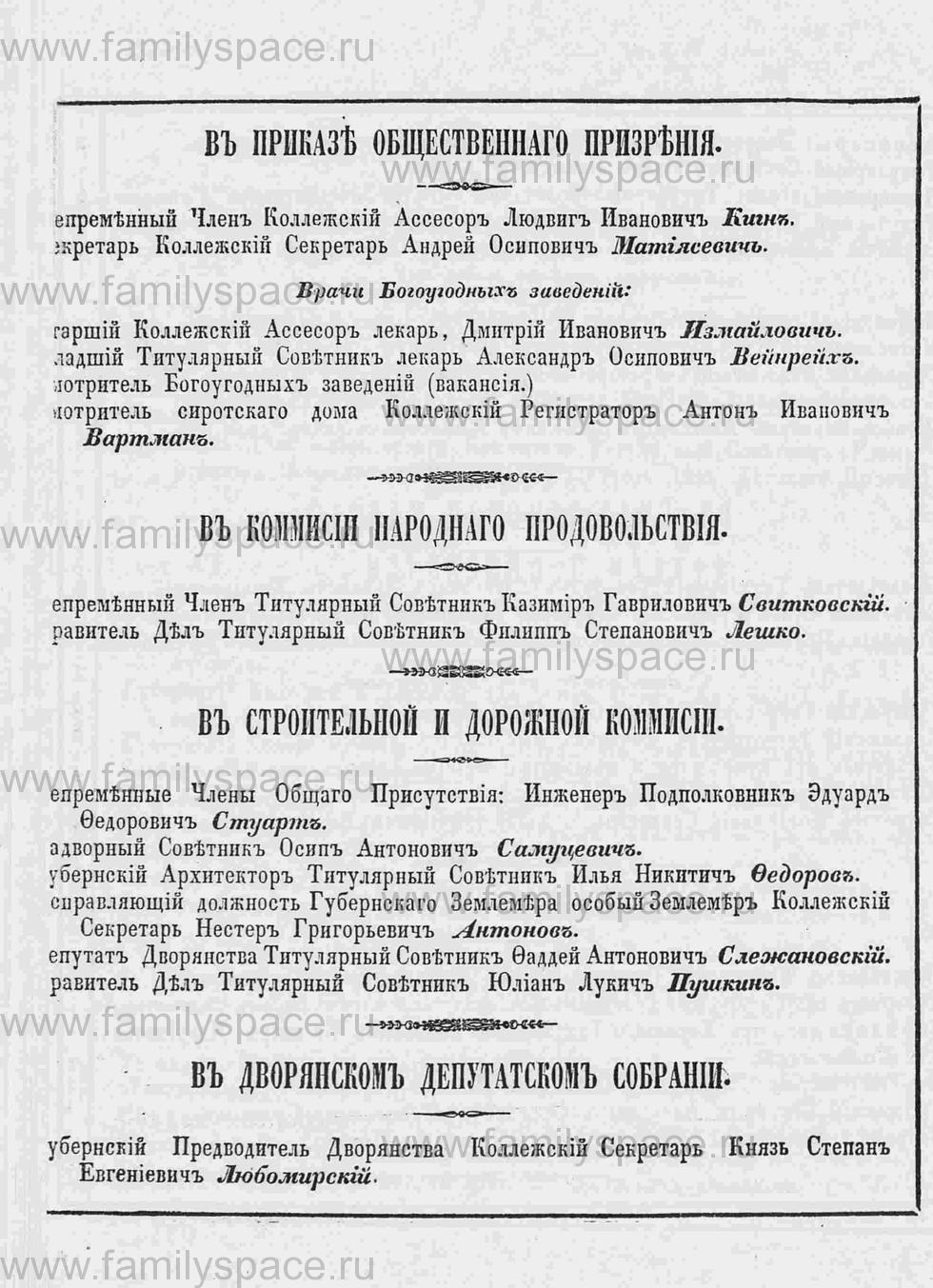 Поиск по фамилии - Памятная книга за 1853 год по Могилёвской губернии, страница 10