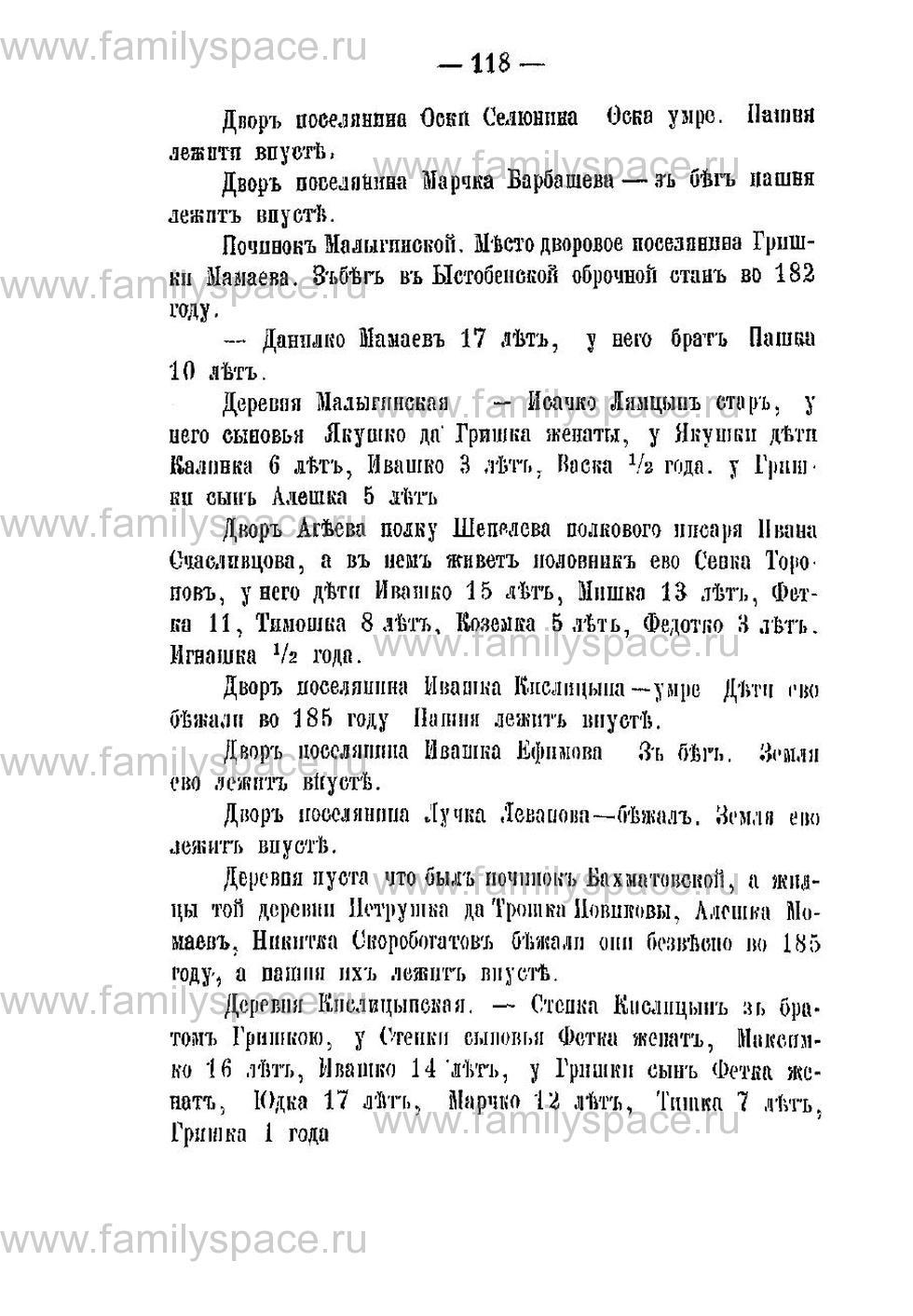 Поиск по фамилии - Переписная книга Орлова и волостей 1678 г, страница 114