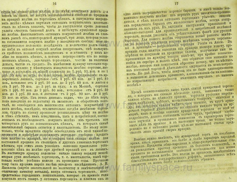 Поиск по фамилии - Памятная книжка Нижегородской губернии на 1865 год, страница 6016
