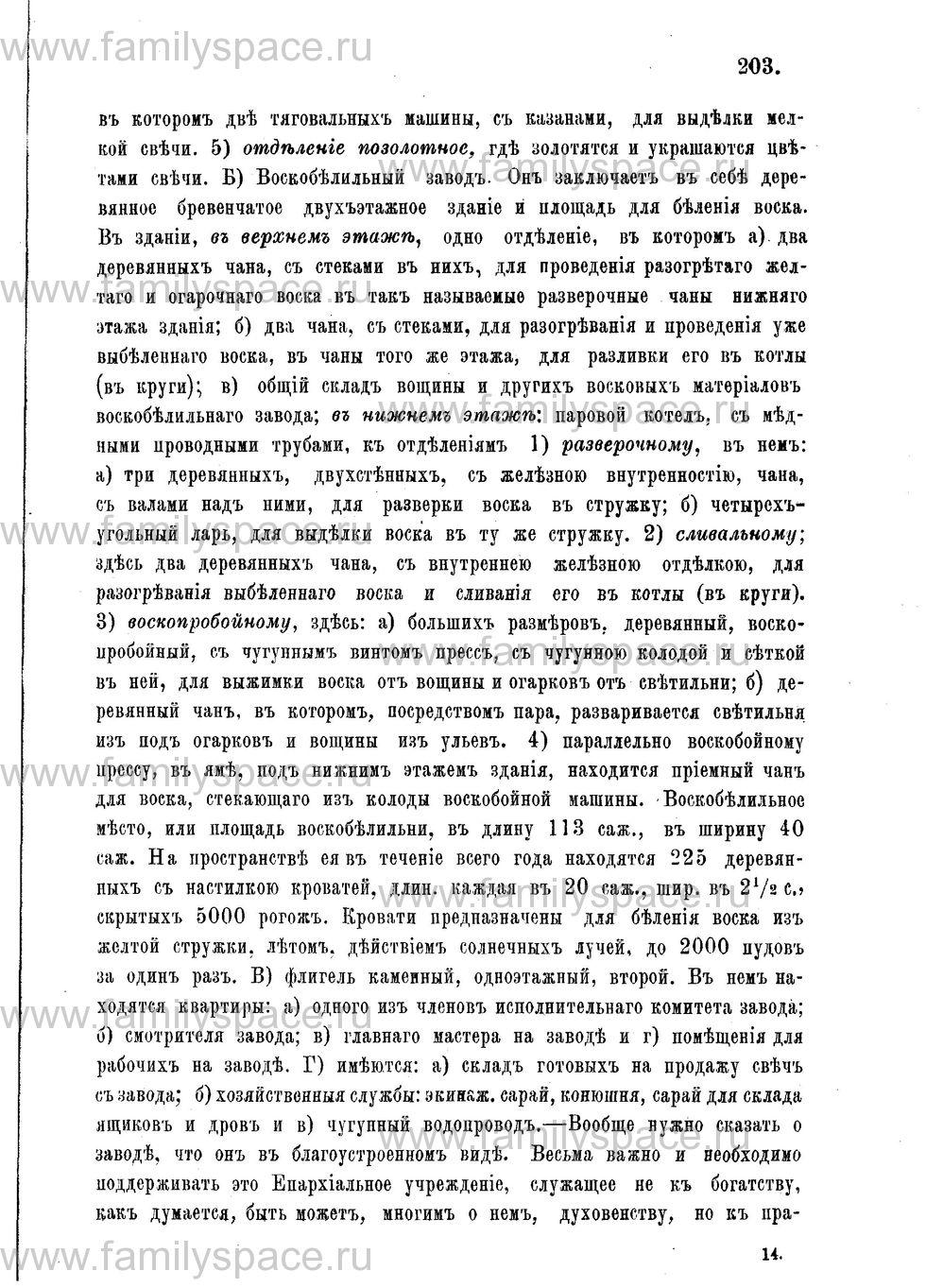 Поиск по фамилии - Адрес-календарь Нижегородской епархии на 1888 год, страница 1203