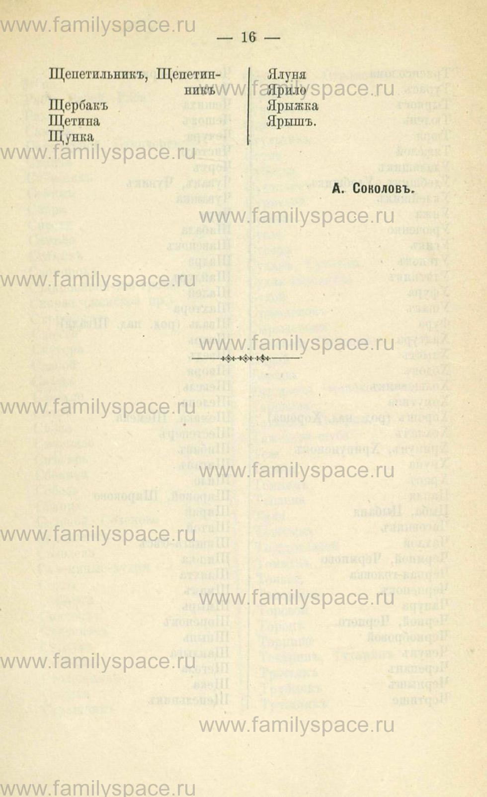 Поиск по фамилии - Русские имена и прозвища в 17 веке, страница 19