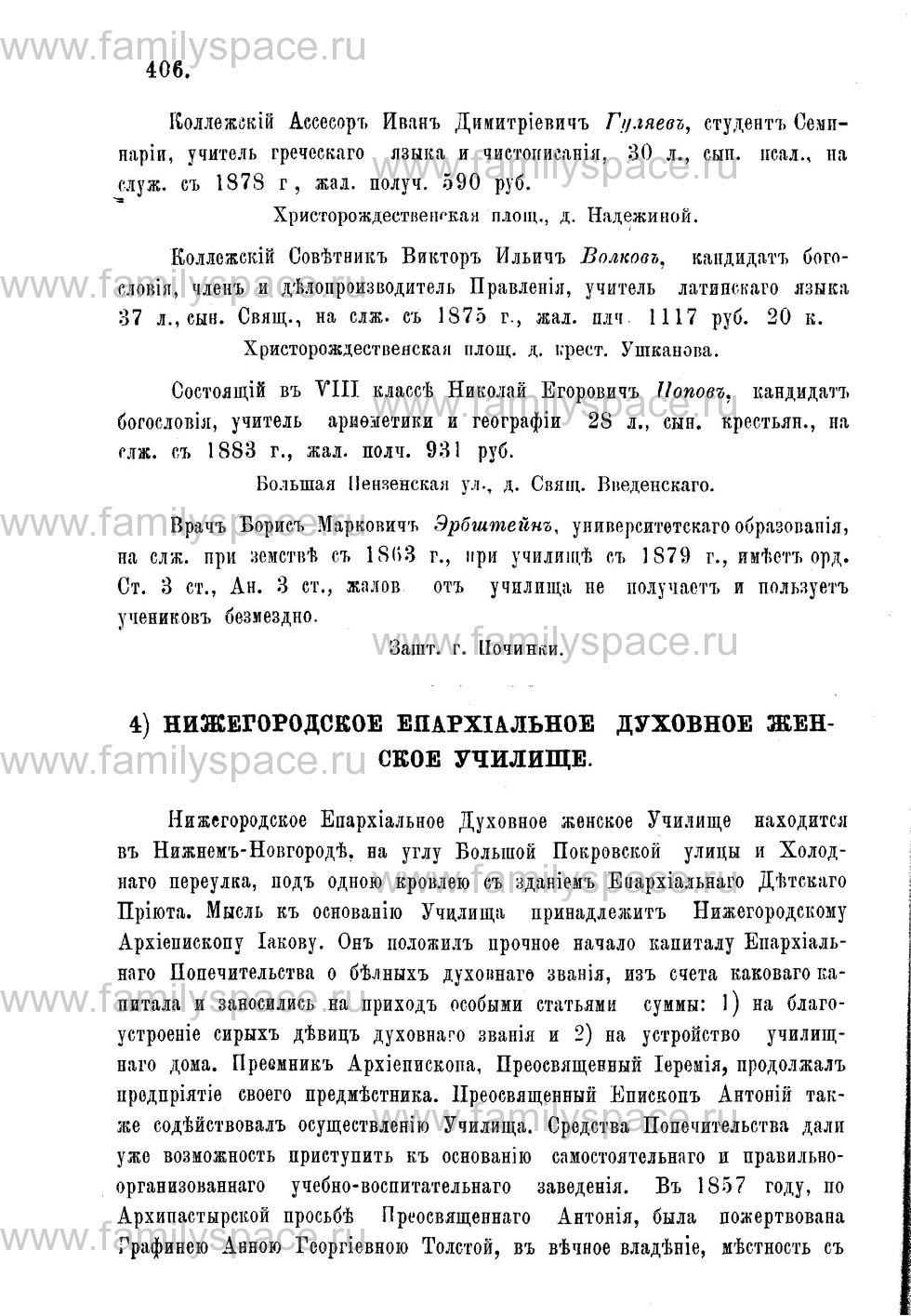 Поиск по фамилии - Адрес-календарь Нижегородской епархии на 1888 год, страница 1406