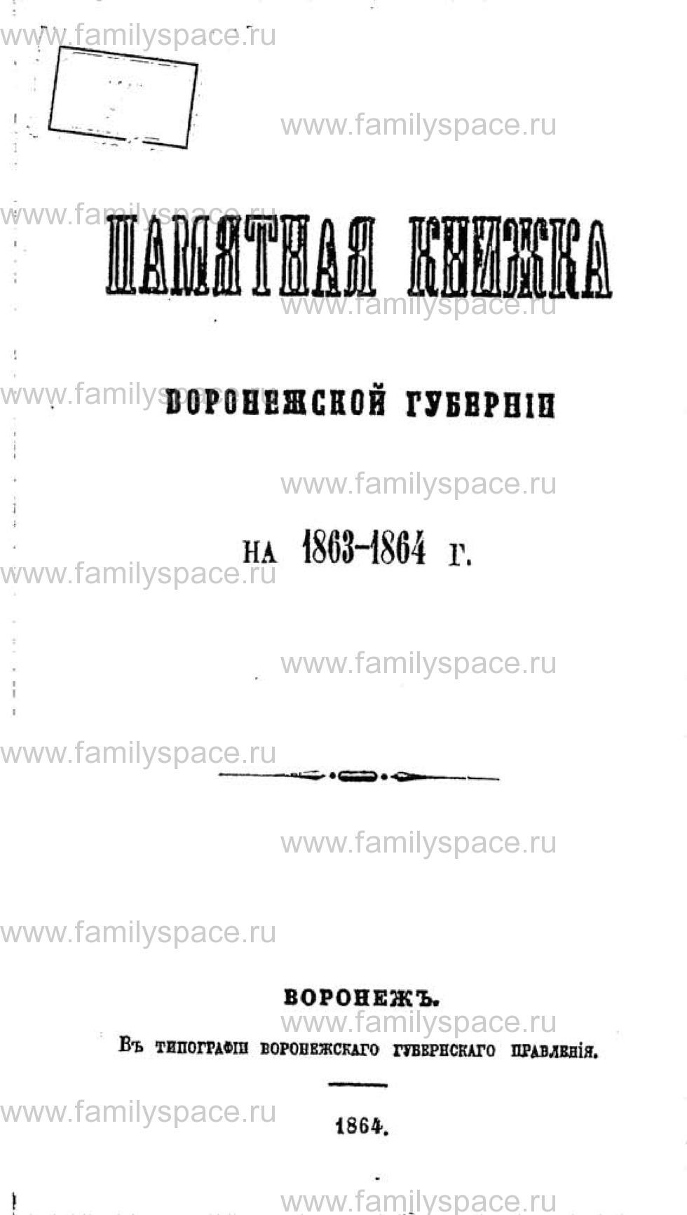 Поиск по фамилии - Памятная книжка Воронежской губернии на 1863-1864 годы, страница -5