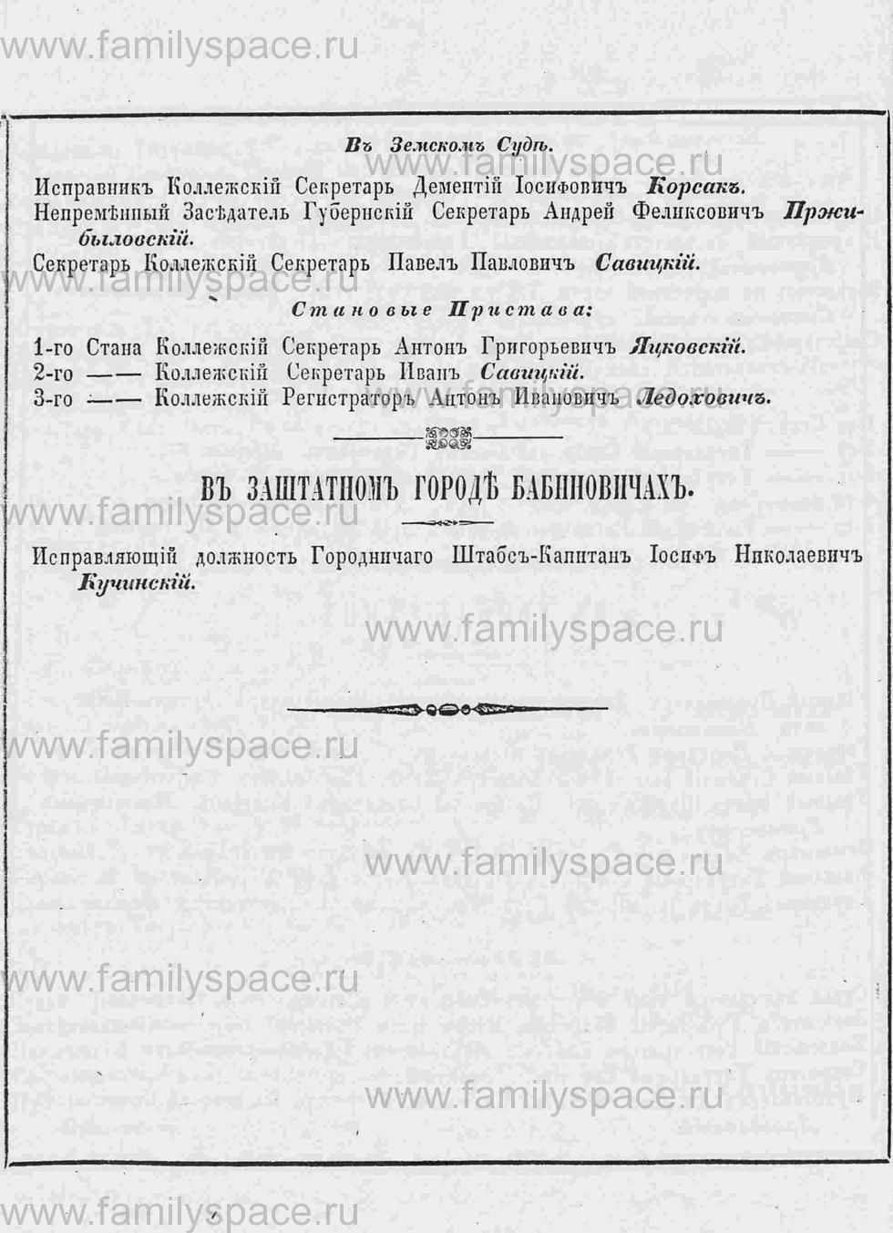 Поиск по фамилии - Памятная книга за 1853 год по Могилёвской губернии, страница 22