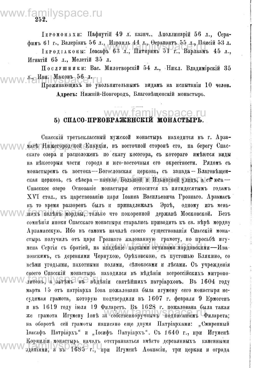 Поиск по фамилии - Адрес-календарь Нижегородской епархии на 1888 год, страница 1252