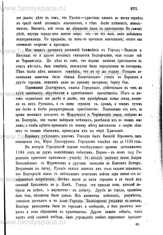 Поиск по фамилии - Адрес-календарь Нижегородской епархии на 1888 год, страница 1971