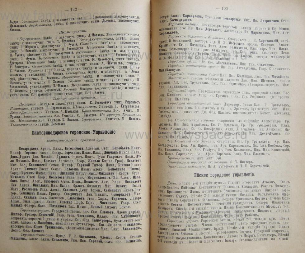 Поиск по фамилии - Кубанский календарь на 1898 год, страница 1122