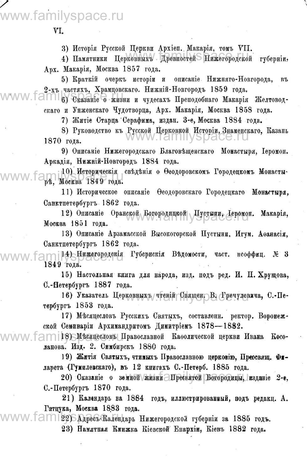 Поиск по фамилии - Адрес-календарь Нижегородской епархии на 1888 год, страница 6