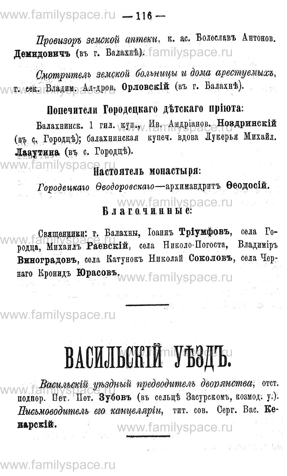 Поиск по фамилии - Адрес-календарь Нижегородской губернии на 1891 год, страница 116