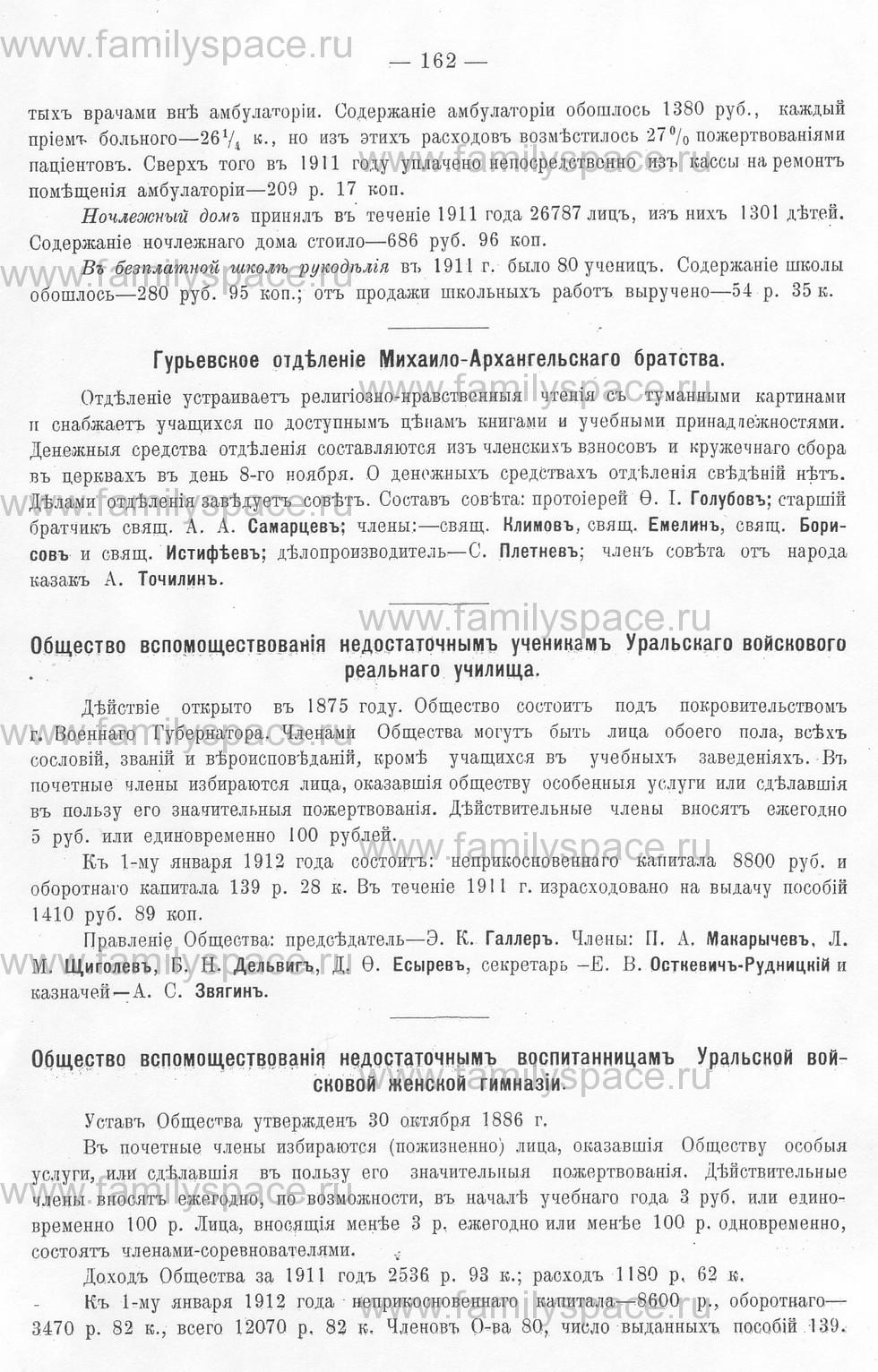 Поиск по фамилии - Памятная книжка Уральской области на 1913 год, страница 162