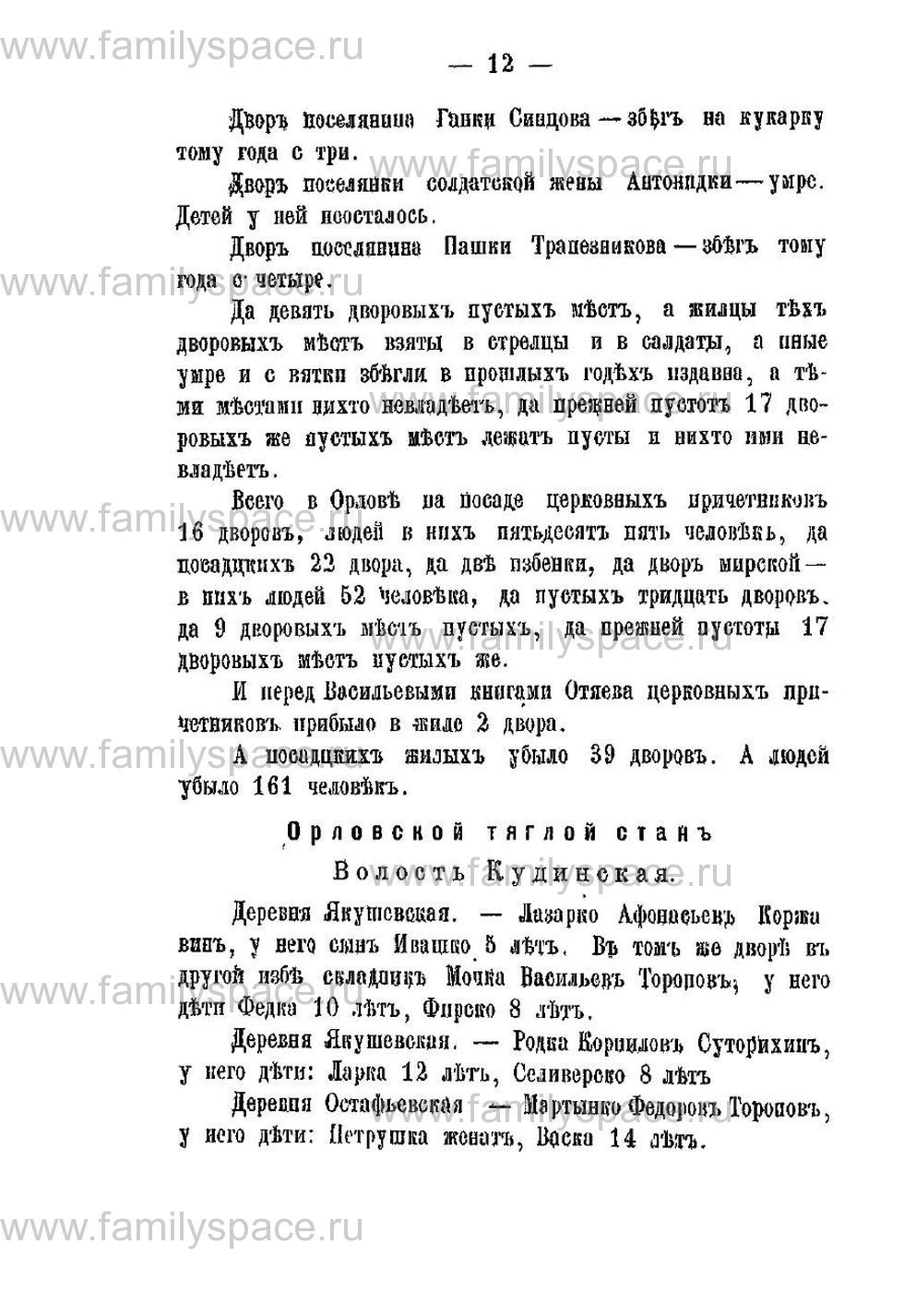 Поиск по фамилии - Переписная книга Орлова и волостей 1678 г, страница 8