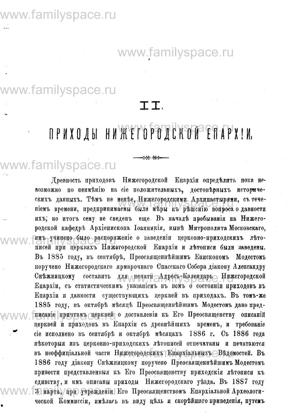 Поиск по фамилии - Адрес-календарь Нижегородской епархии на 1888 год, страница 1483