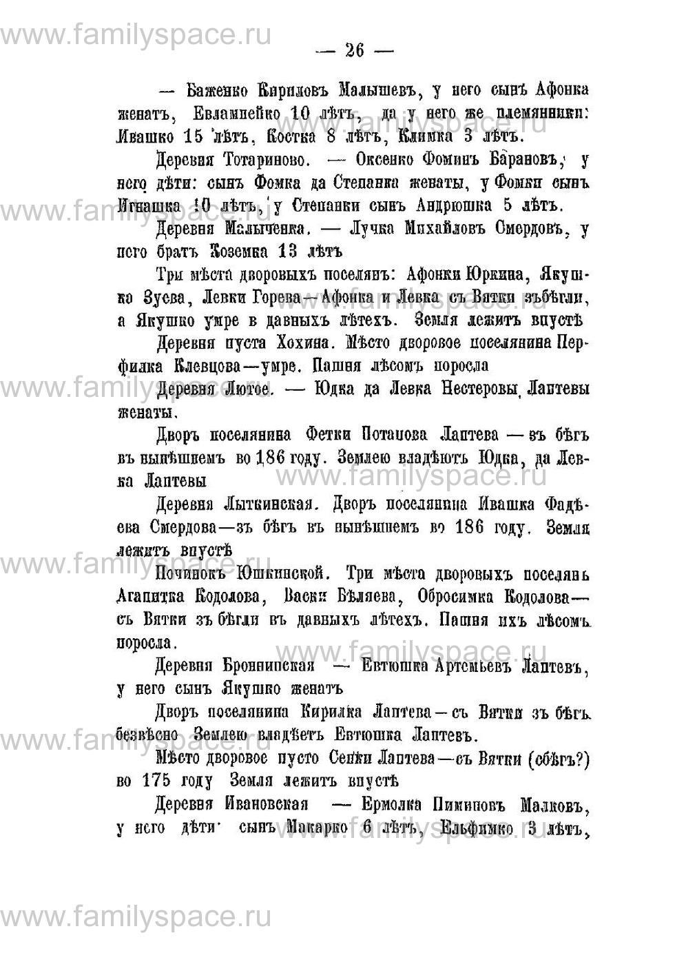 Поиск по фамилии - Переписная книга Орлова и волостей 1678 г, страница 22