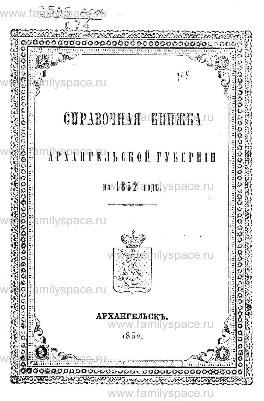 Поиск по фамилии - Справочная книжка Архангельской губернии на 1852 год, страница 1