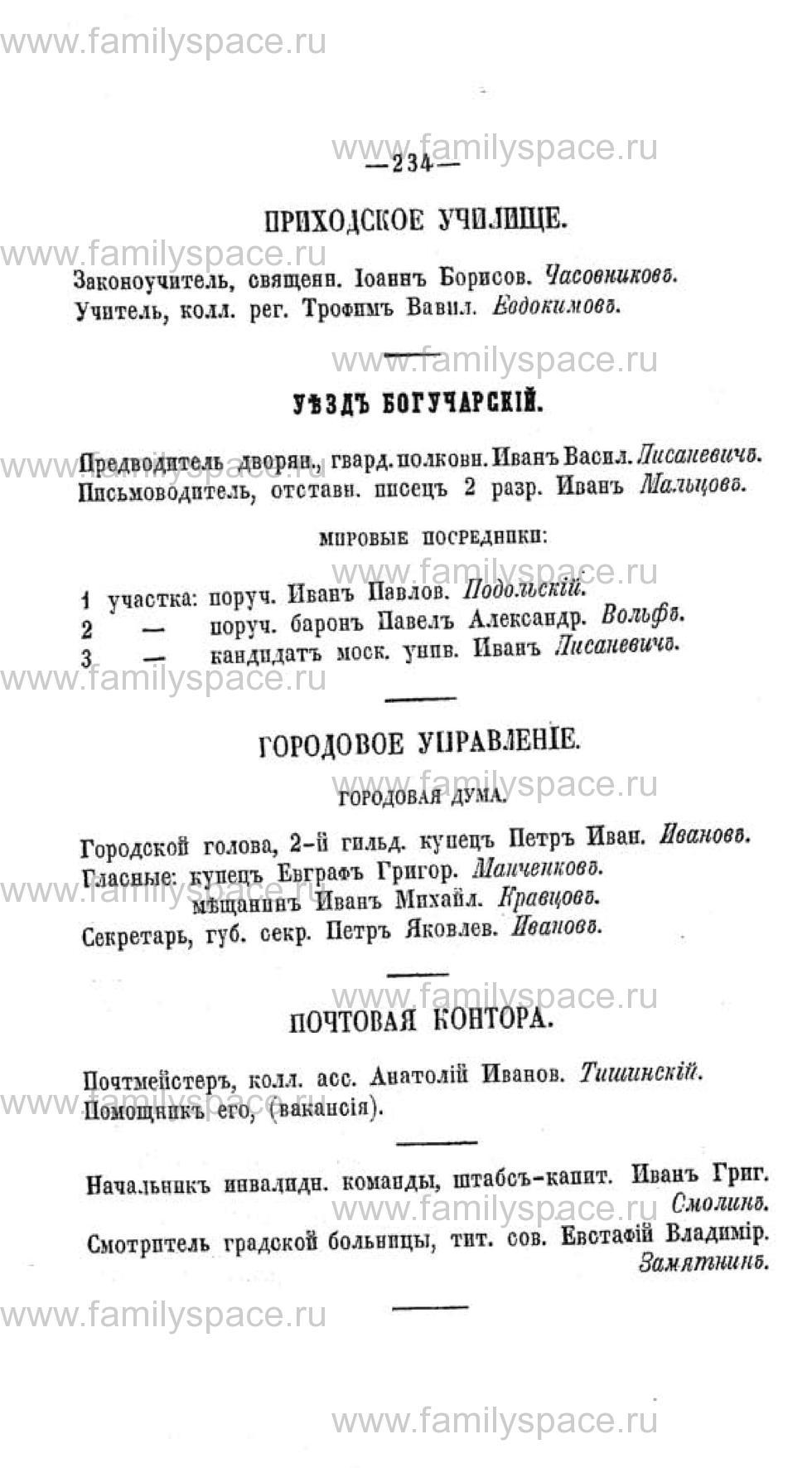Поиск по фамилии - Памятная книжка Воронежской губернии на 1863-1864 годы, страница 234
