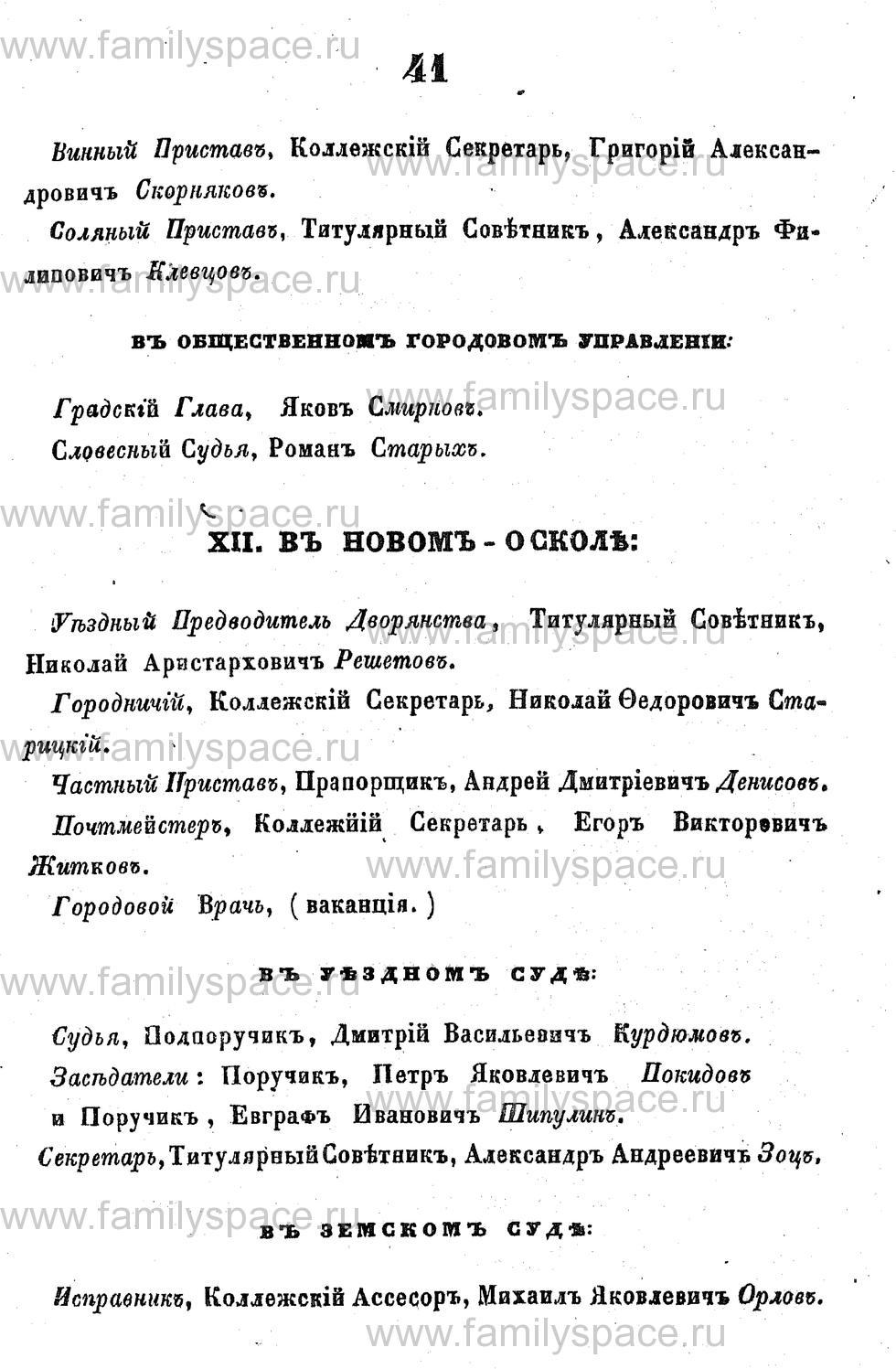 Поиск по фамилии - Адрес-календарь Курской губернии на 1853 год, страница 1041