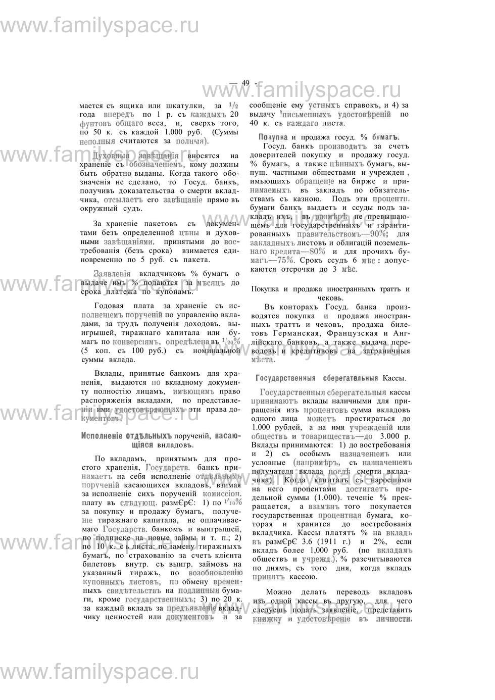 Поиск по фамилии - Екатеринославский адрес-календарь на 1913 год, страница 2049