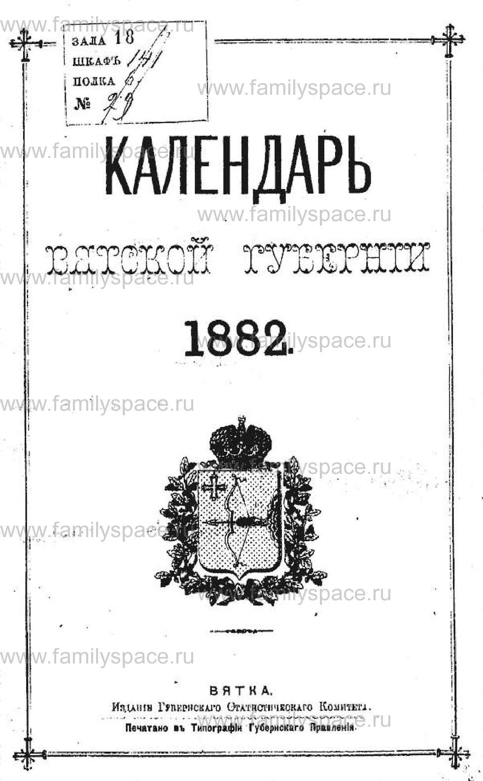 Поиск по фамилии - Календарь Вятской губернии на 1882 год, страница 1