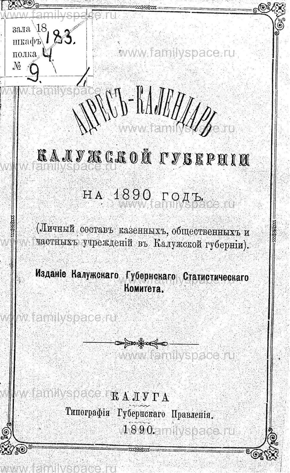 Поиск по фамилии - Адрес-календарь Калужской губернии на 1890 год, страница -3