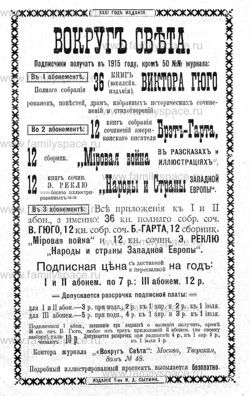 Поиск по фамилии - Памятная книжка Воронежской губернии на 1915 год, страница 6007