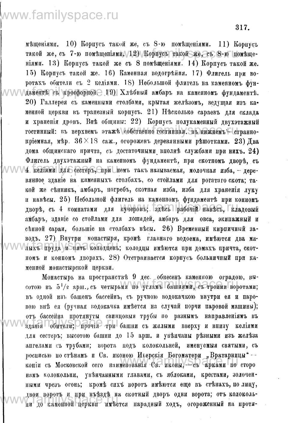 Поиск по фамилии - Адрес-календарь Нижегородской епархии на 1888 год, страница 1317