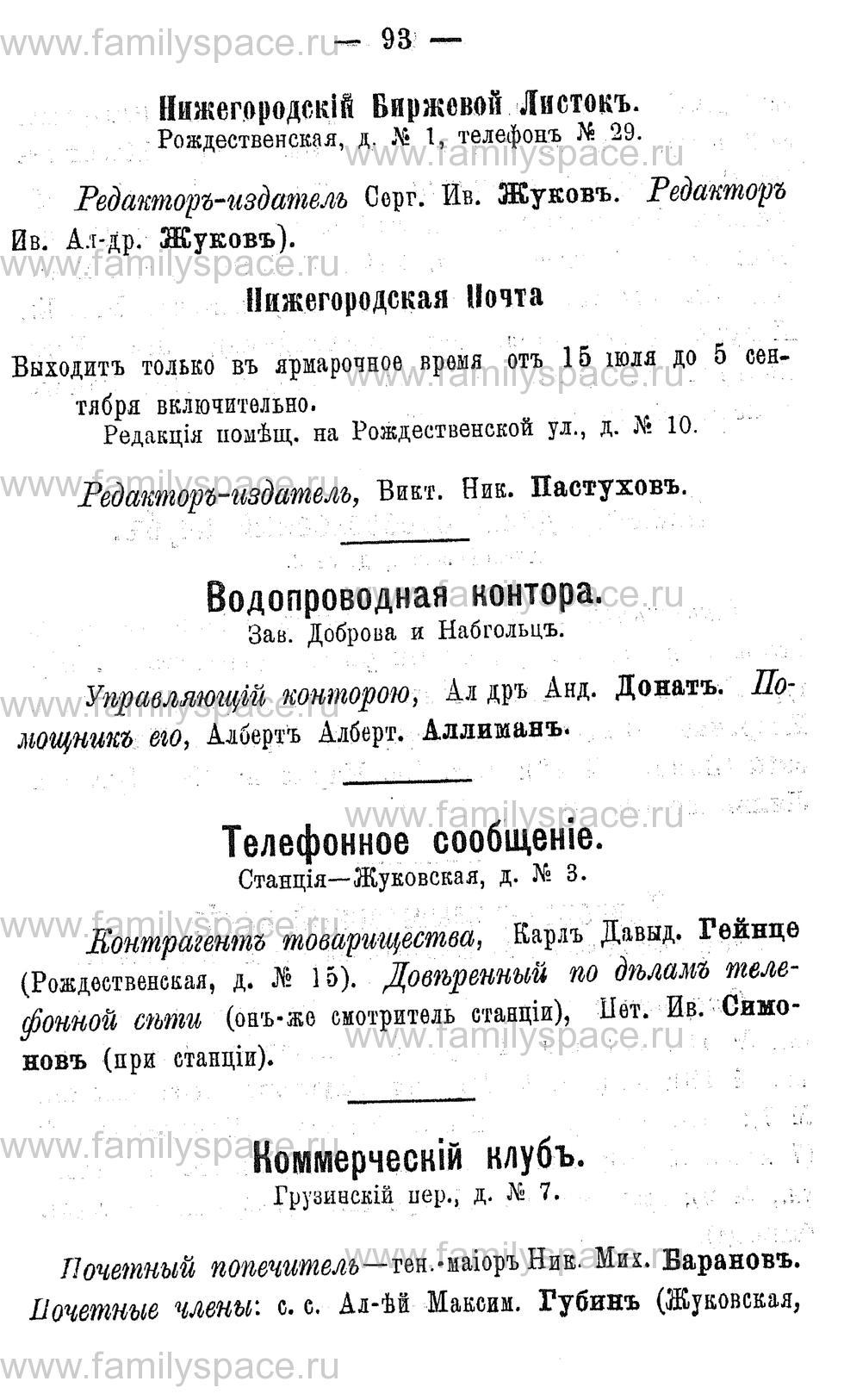 Поиск по фамилии - Адрес-календарь Нижегородской губернии на 1891 год, страница 93