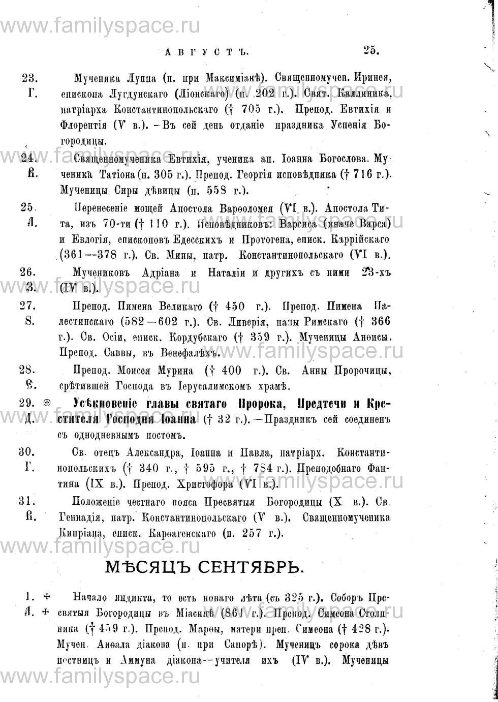 Поиск по фамилии - Адрес-календарь Нижегородской епархии на 1888 год, страница 1025