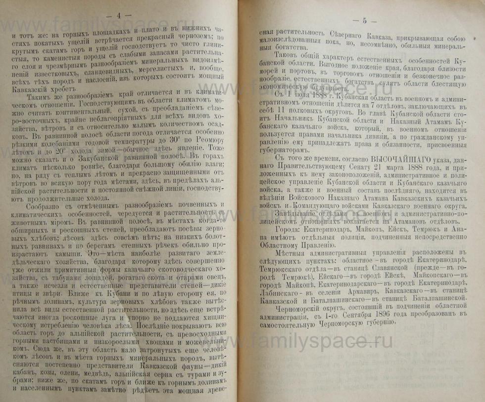 Поиск по фамилии - Кубанский календарь на 1898 год, страница 2004