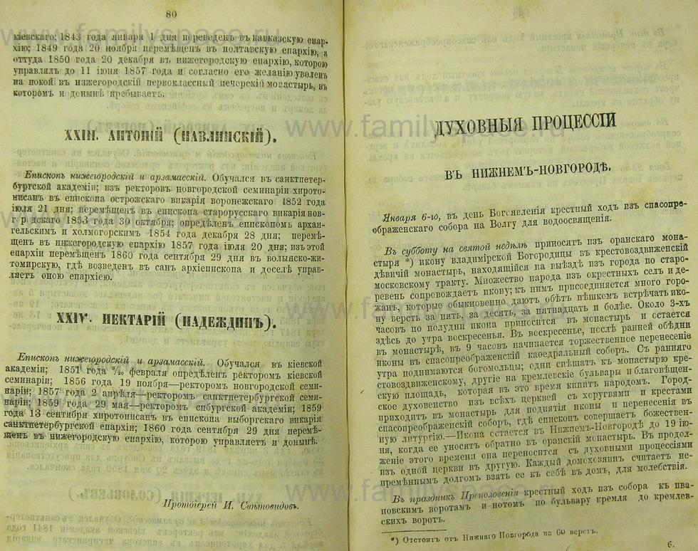 Поиск по фамилии - Памятная книжка Нижегородской губернии на 1865 год, страница 5080