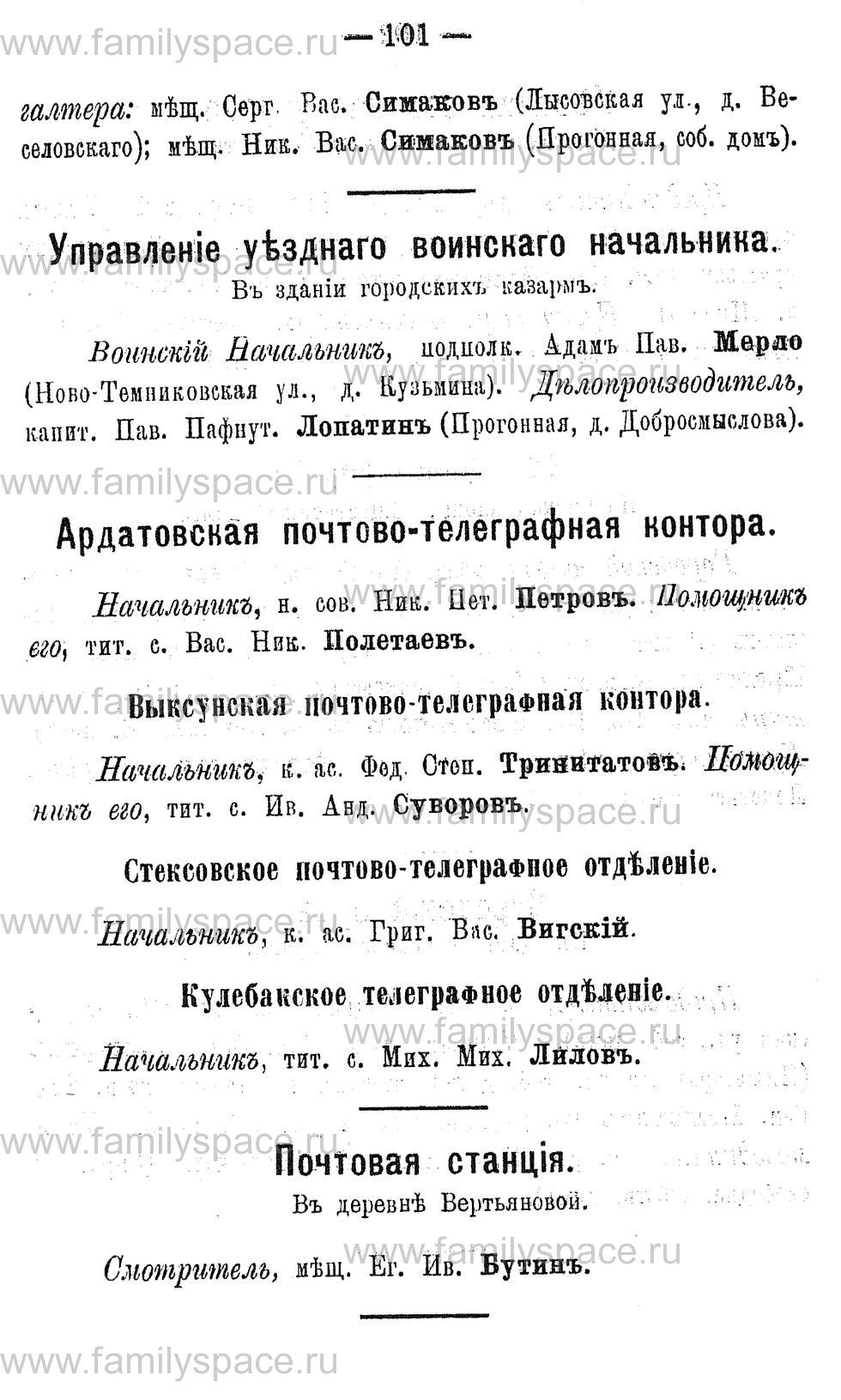 Поиск по фамилии - Адрес-календарь Нижегородской губернии на 1891 год, страница 101