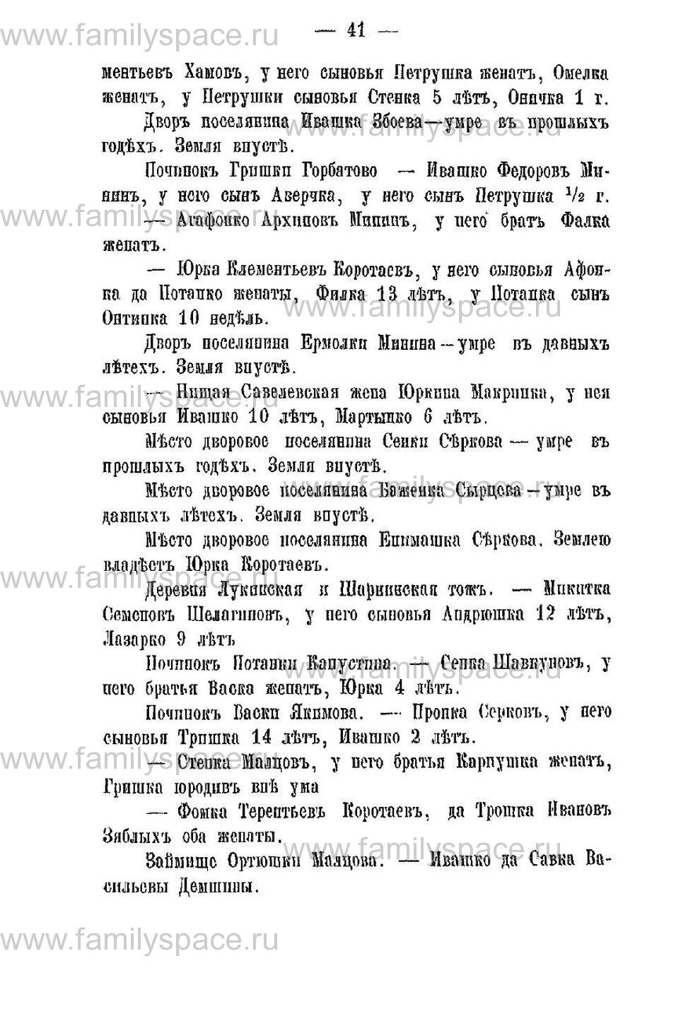 Поиск по фамилии - Переписная книга Орлова и волостей 1678 г, страница 37