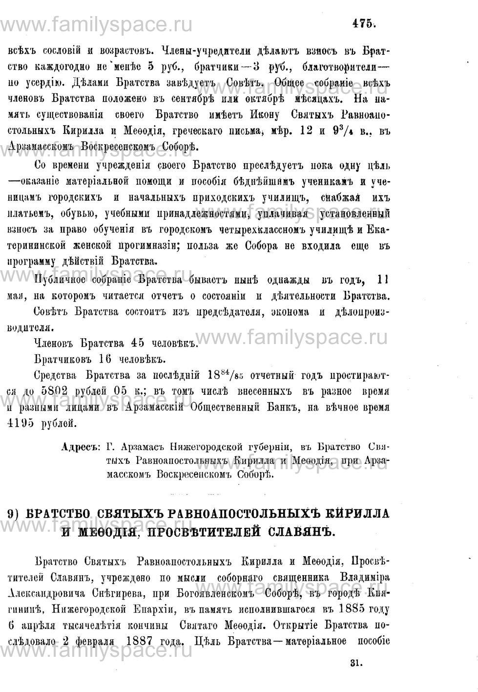 Поиск по фамилии - Адрес-календарь Нижегородской епархии на 1888 год, страница 1475
