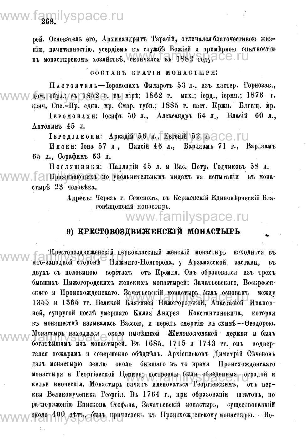 Поиск по фамилии - Адрес-календарь Нижегородской епархии на 1888 год, страница 1268