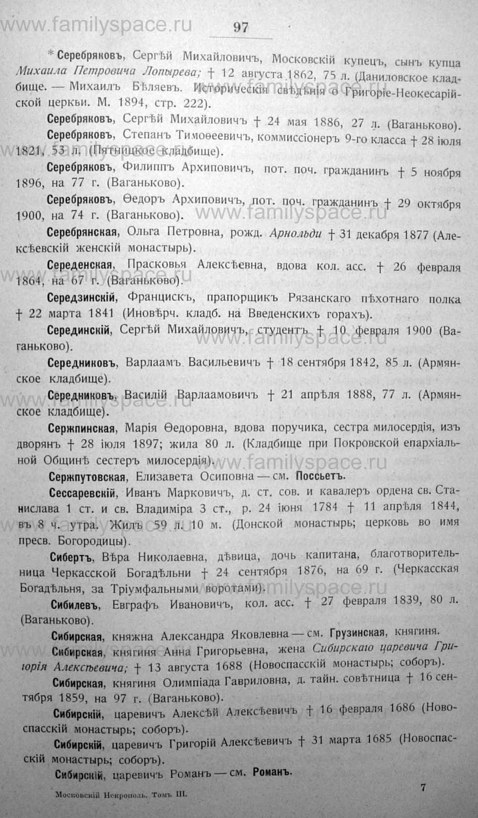 Поиск по фамилии - Московский некрополь, т.3, 1907 г., страница 1097