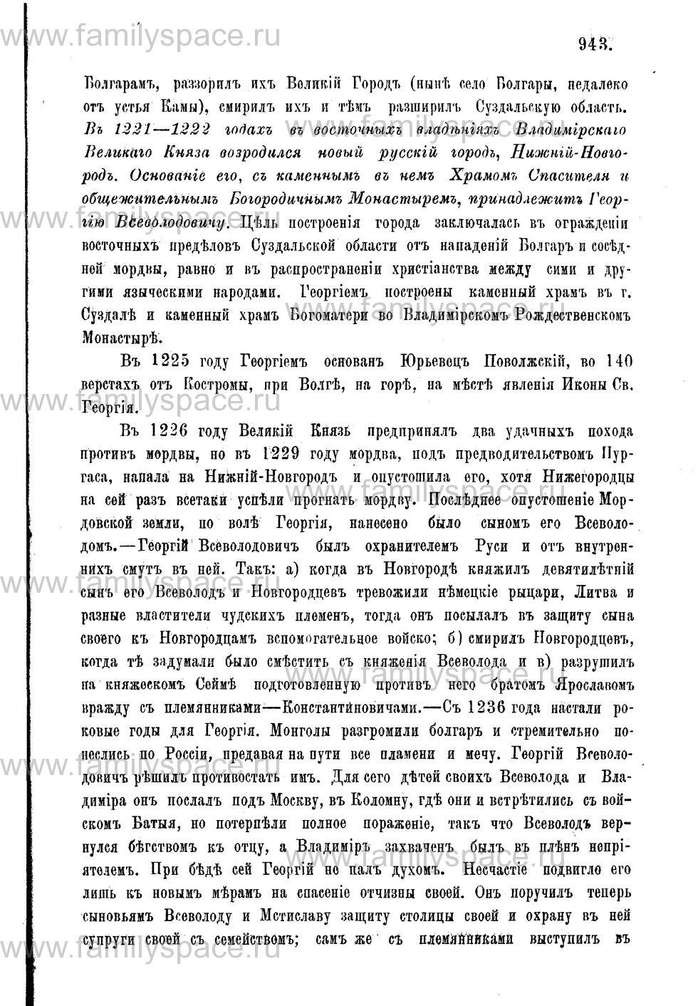Поиск по фамилии - Адрес-календарь Нижегородской епархии на 1888 год, страница 1943