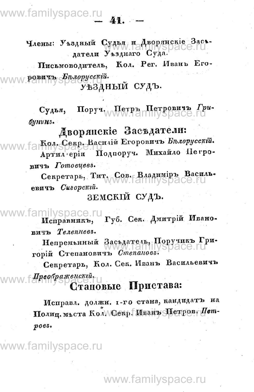 Поиск по фамилии - Памятная книжка Костромской губернии на 1853 год, страница 41