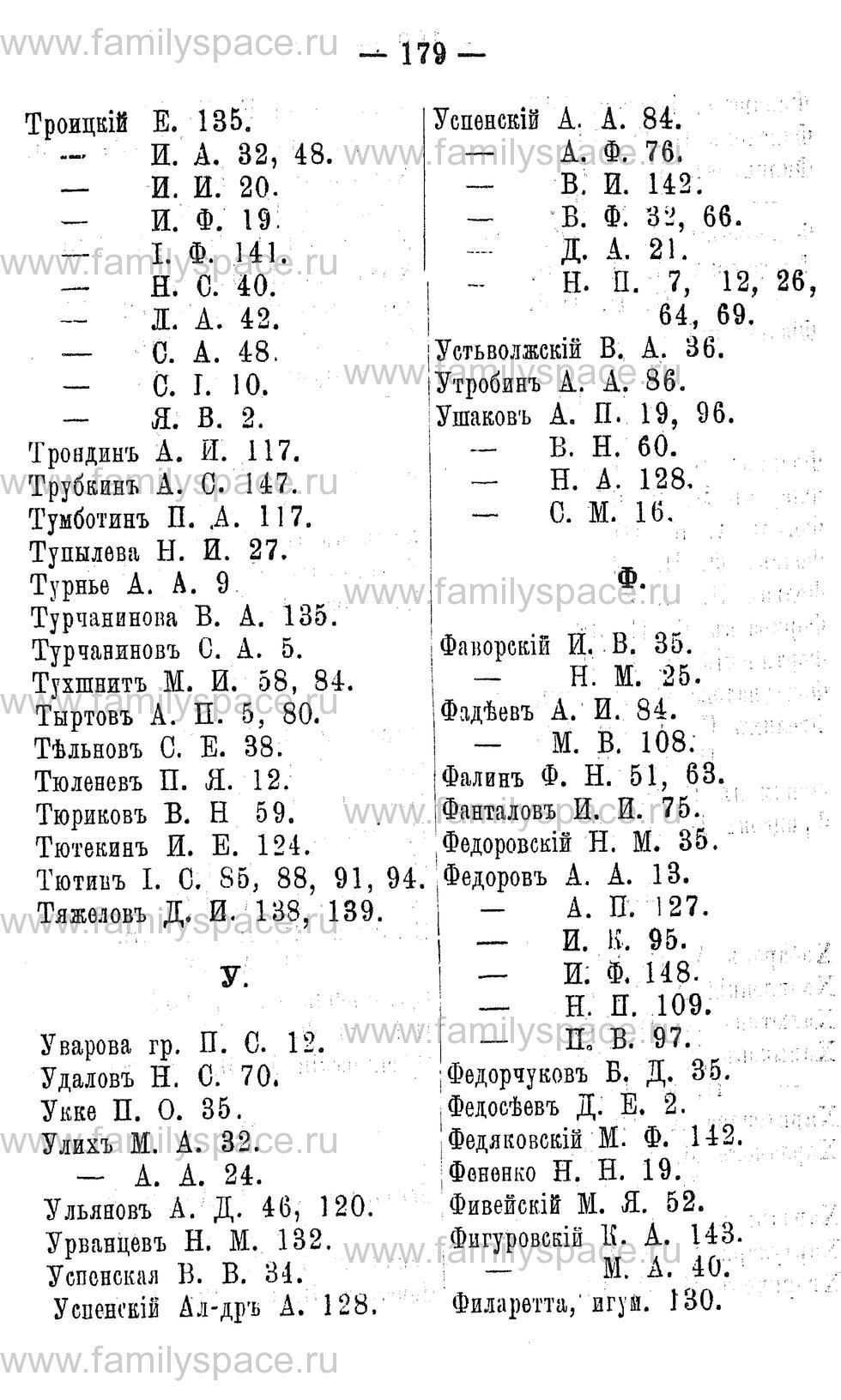 Поиск по фамилии - Адрес-календарь Нижегородской губернии на 1891 год, страница 179