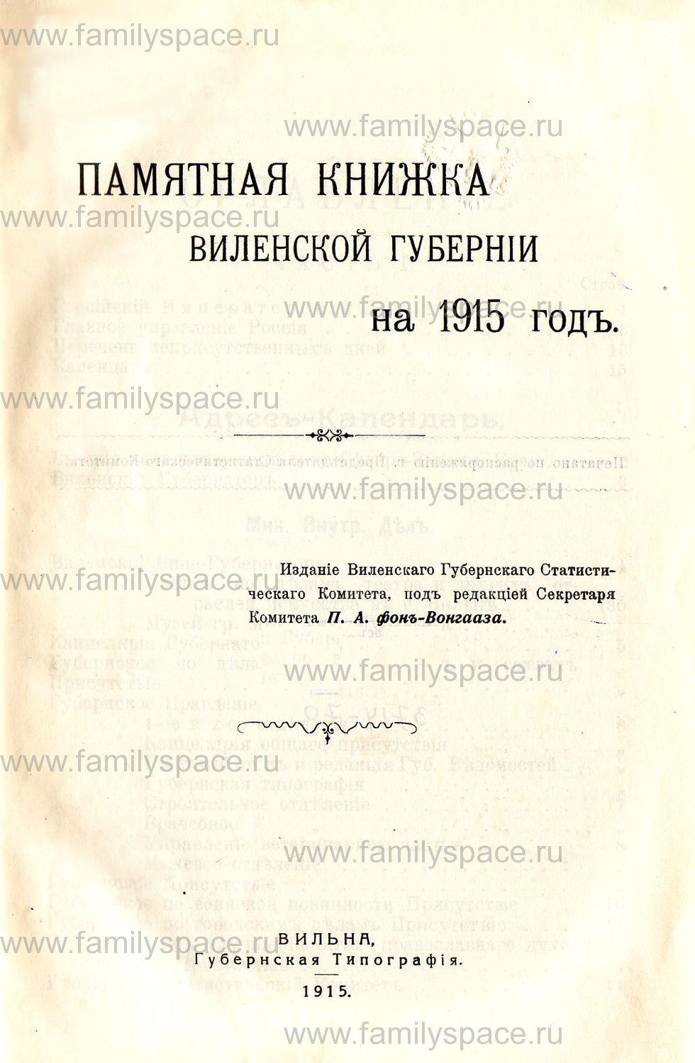 Поиск по фамилии - Памятная книга Виленской губернии на 1915 год, страница 1