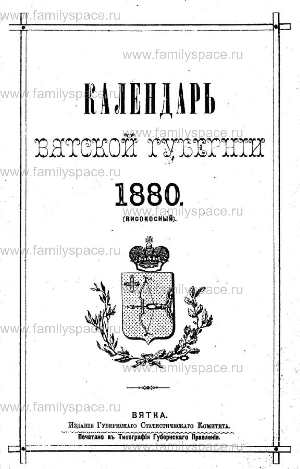 Поиск по фамилии - Календарь Вятской губернии - 1880, страница 1