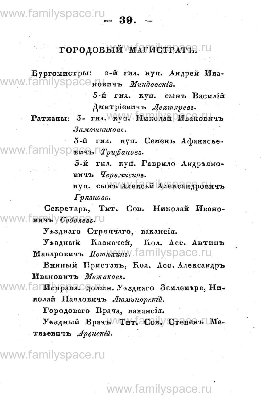 Поиск по фамилии - Памятная книжка Костромской губернии на 1853 год, страница 39